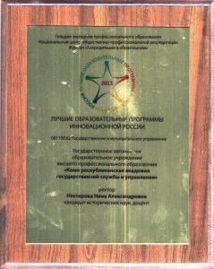 Лучшие программы инновационной России 2013