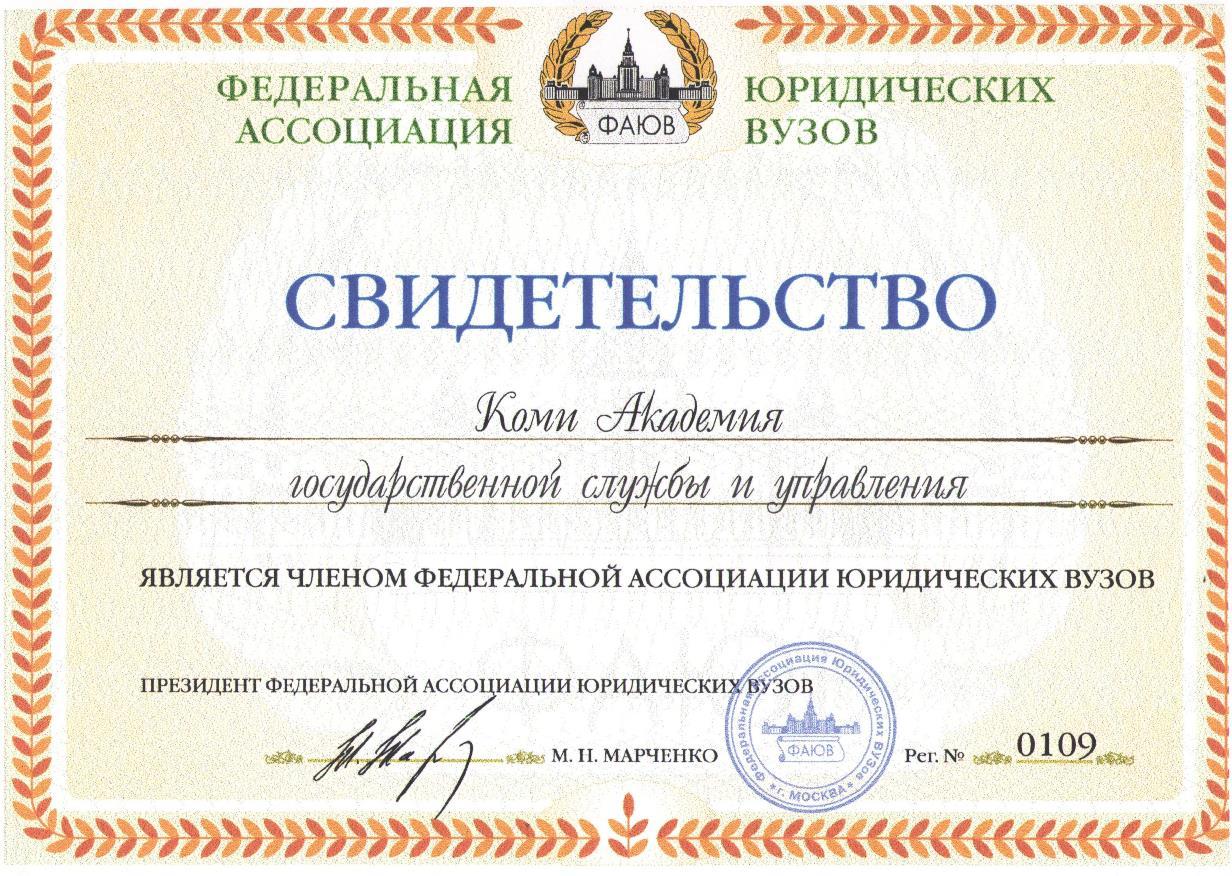 Свидетельство члена Ассоциации юридичесчких вузов России