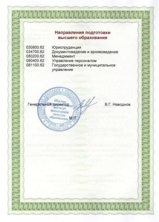 Сертификат качества ФЭПО 27.06.2014 - 2 - 0001
