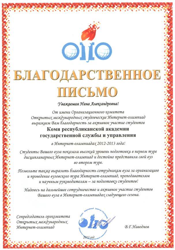 благодарственное письмо за участие в олимпиадах