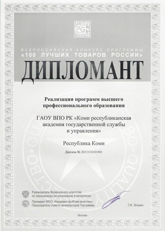 диплом 100 лучших товаров России 2013