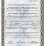 лицензия 2014 приложение 1.2