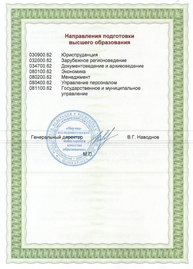 приложение к сертификату качества № 2014-2-199 (сторона 2)