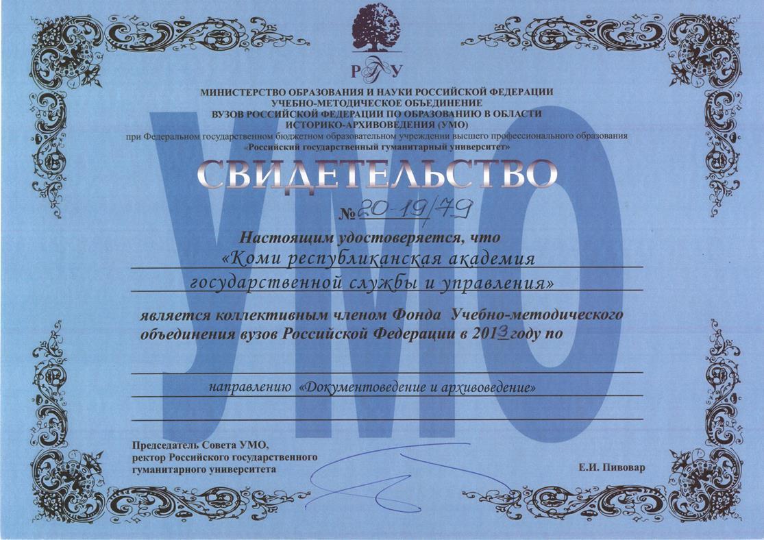 Свидетельство УМО документоведение 2013
