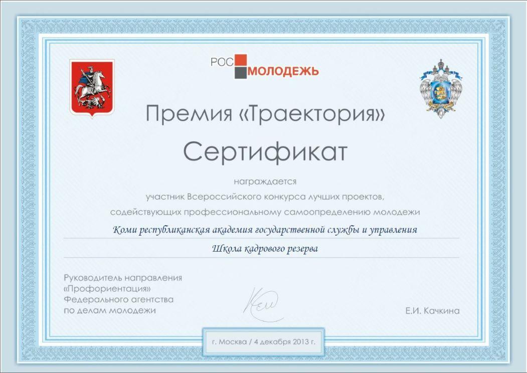 Сертификат ШКР