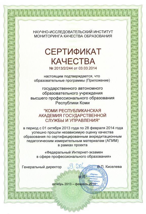 Сертификат качества ФЭПО 03.03.2014 (1)
