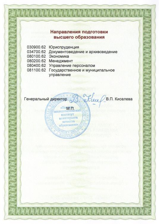Сертификат качества ФЭПО 03.03.2014 (3) - 0001