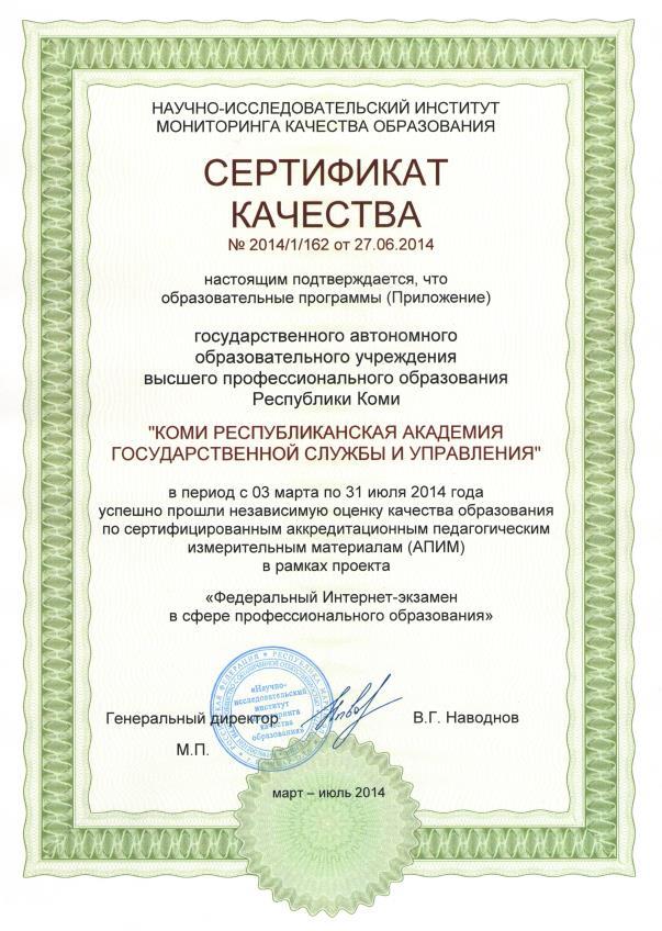 Сертификат качества ФЭПО 27.06.2014 - 1