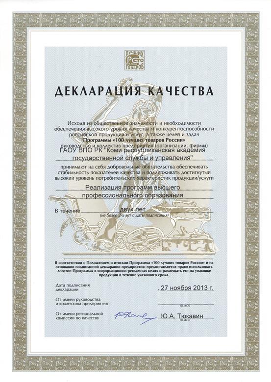 декларация качества (программы впо) 2013
