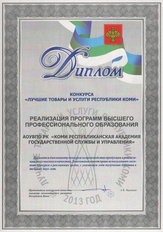 диплом лучшие товары и услуги Республики Коми 2013