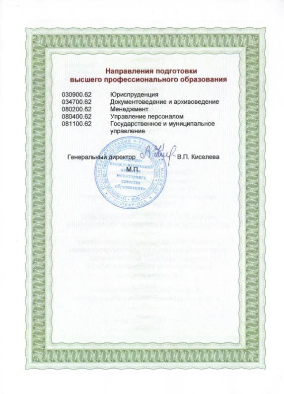 сертификат качества фэпо (3)