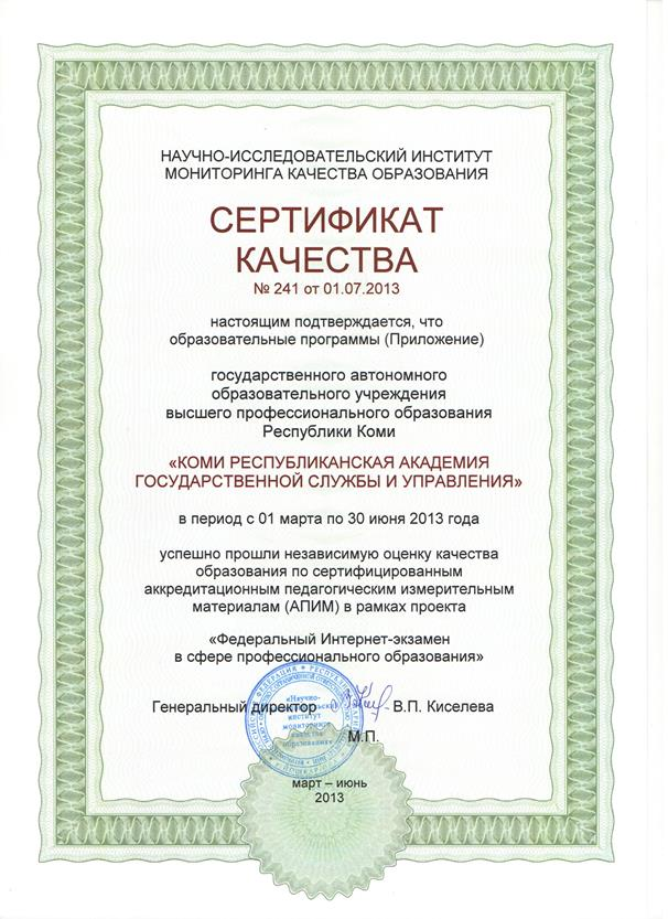 сертификат качества фэпо