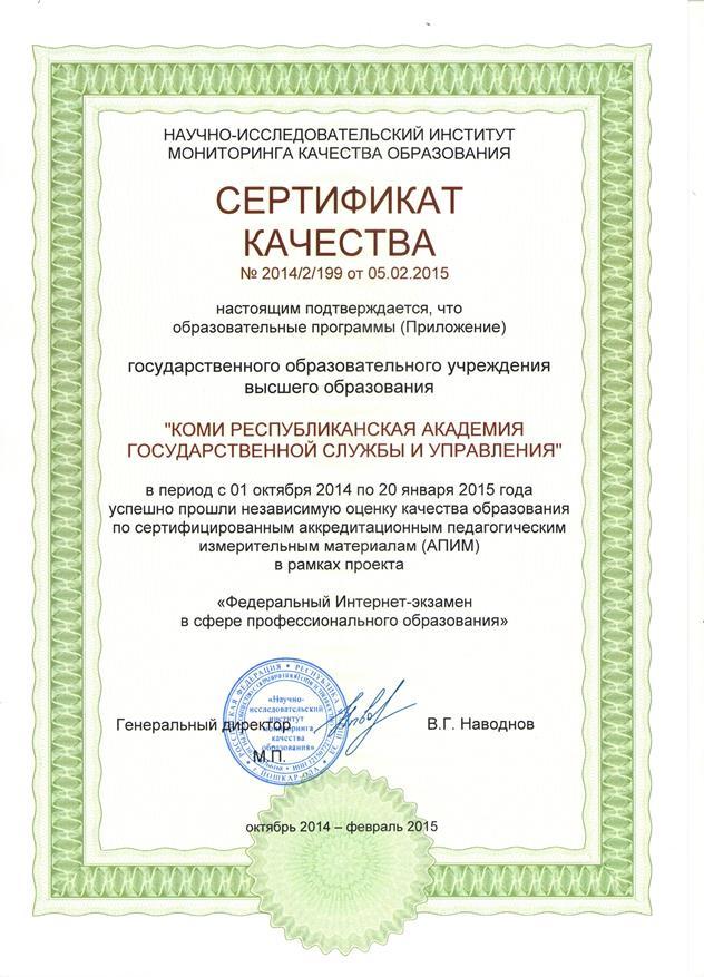 сертификат качества № 2014-2-199