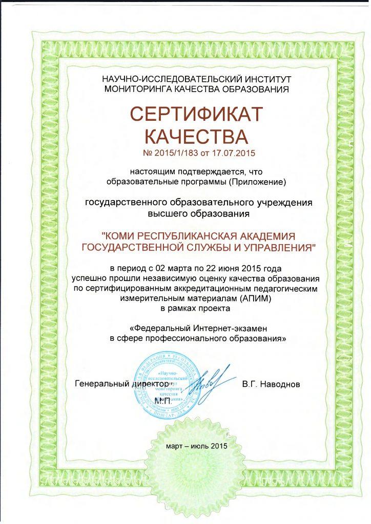 Сертификат качества №2015/1/183 от 17.07.2015