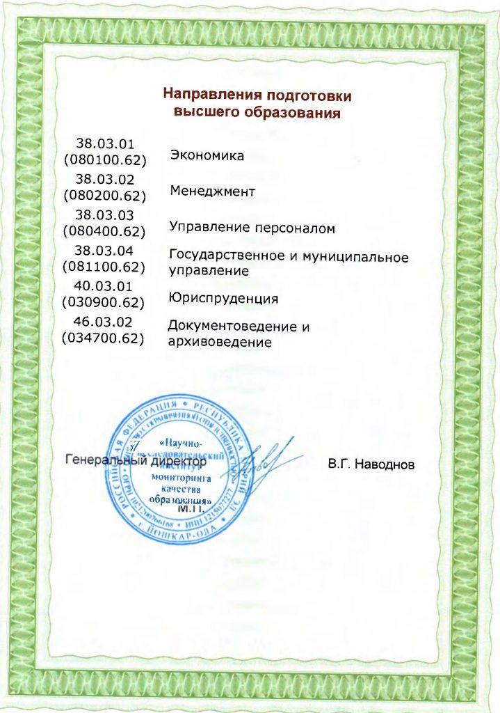 Сертификат №2015/1/183 от 17.07.2015