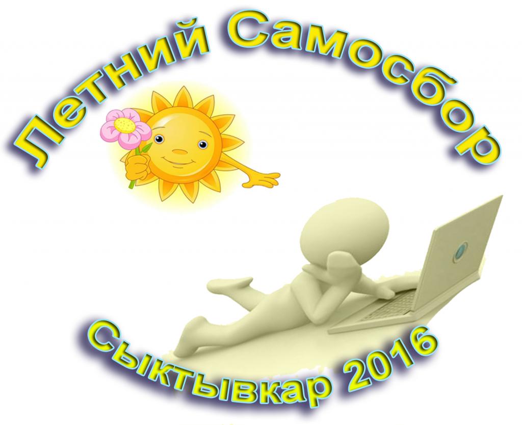 samosbor2016