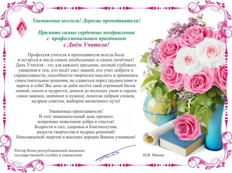 Поздравления с днем рождения преподавателя словами