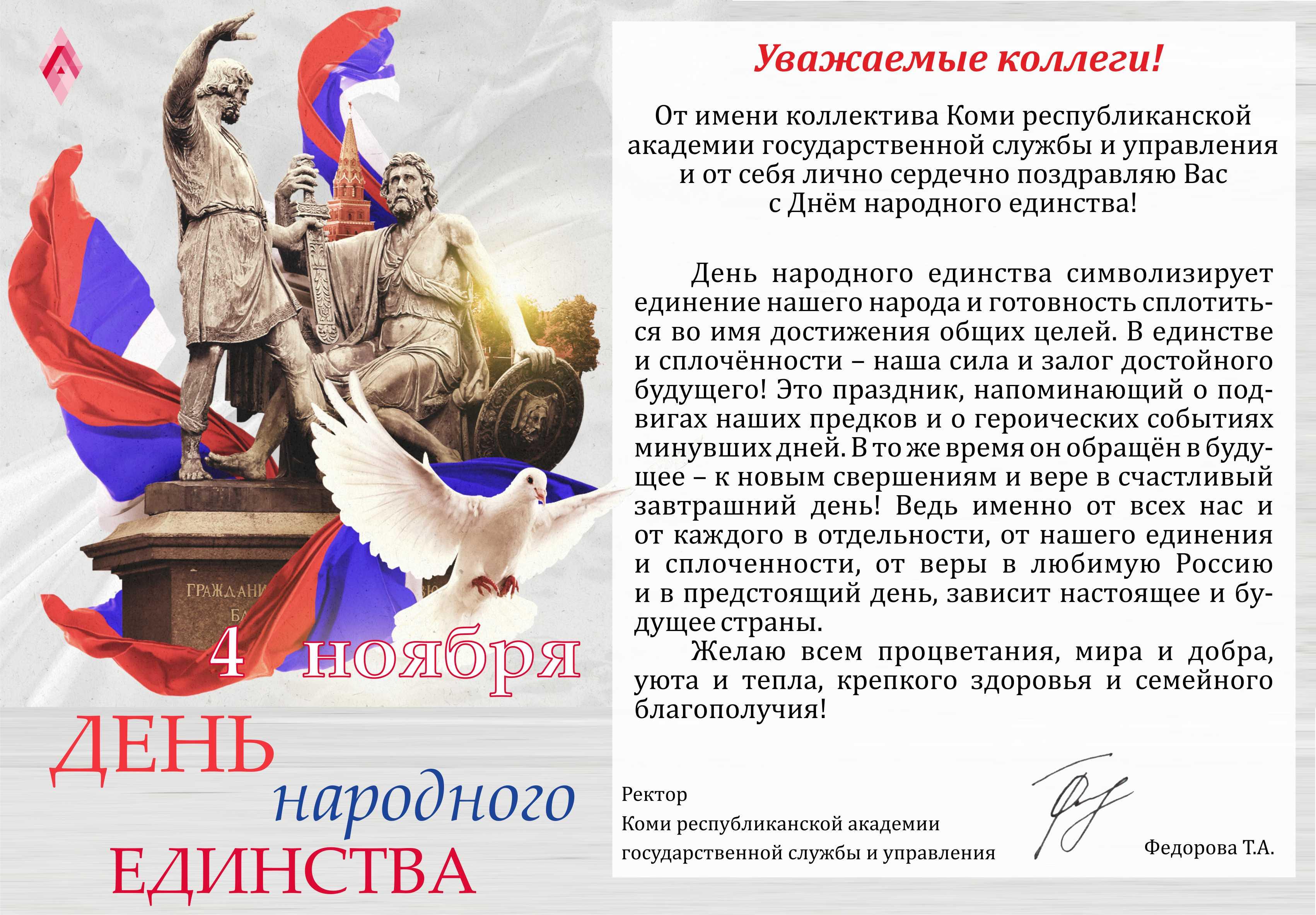Поздравления с днем народного единства губернатора